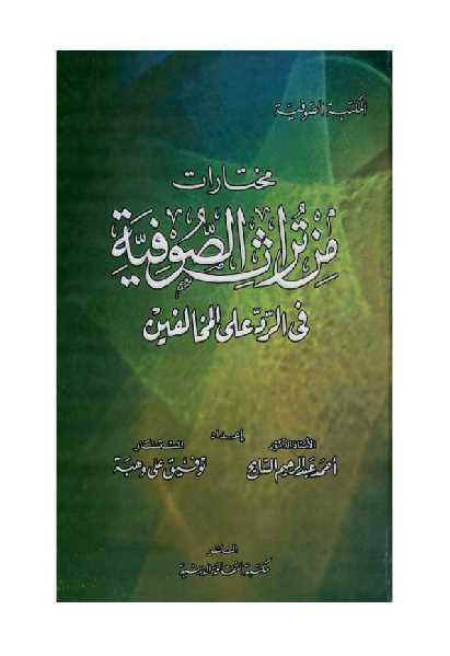 2e991 b4a0093 0000 - مختارات من تراث الصوفية في الرد على المخالفين pdf- أحمد عبد الرحيم السايح، توفيق على وهبة