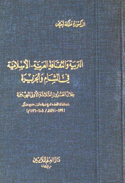 62a53 4 - التربية والثقافة العربية - الإسلامية في الشام والجزيرة pdf - د.ملكة أبيض