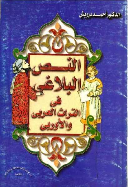 6ea83 b4a0059 0000 - النص البلاغي في التراث العربي والأوربي pdf - أحمد درويش