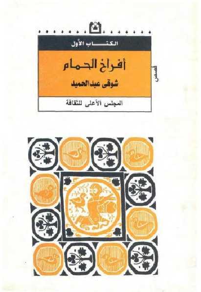 809b5 b4a0057 0000 - أفراخ الحمام pdf - شوقي عبد الحميد