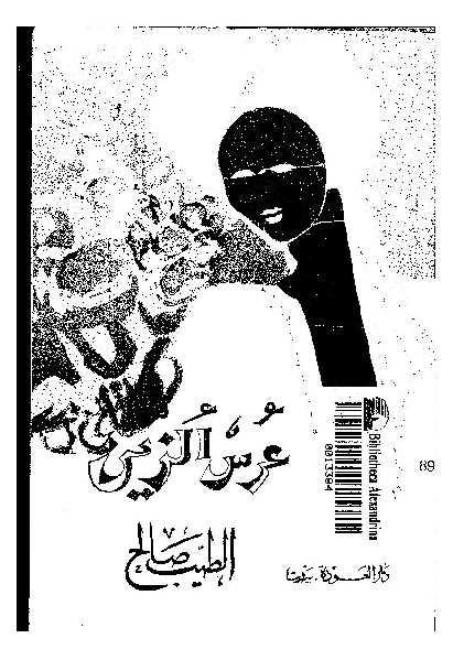 8e665 book1 7689 0000 - عرس الزين pdf- الطيب صالح