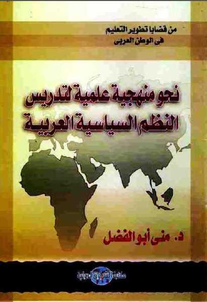 a34b8 255 - نحو منهجية علمية لتدريس النظم السياسية العربية pdf - منى أبو الفضل