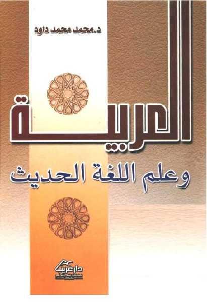 ac2ec b4a0103 0000 - العربية وعلم اللغة الحديث pdf - محمد محمد داود