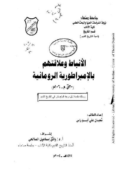 c44d7 3 - الأنباط وعلاقتهم بالإمبراطورية الرومانية -رسالة ماجيستر pdf- شعبان علي أبوراس