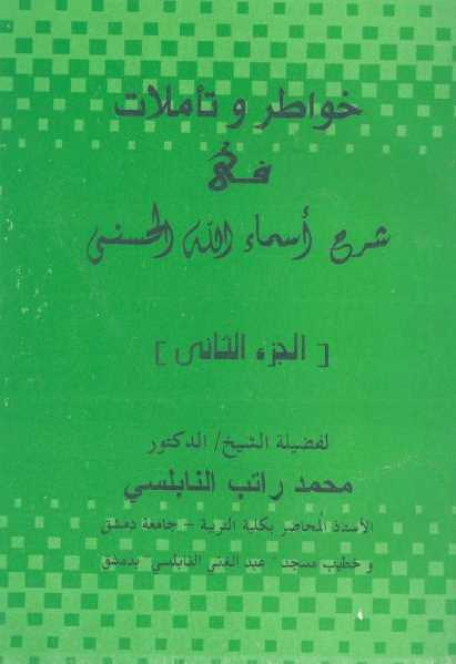 ce612 15545 - خواطر وتّاملات في شرح أسماء الله الحسنى،ج.2 _ محمد راتب النابلسي