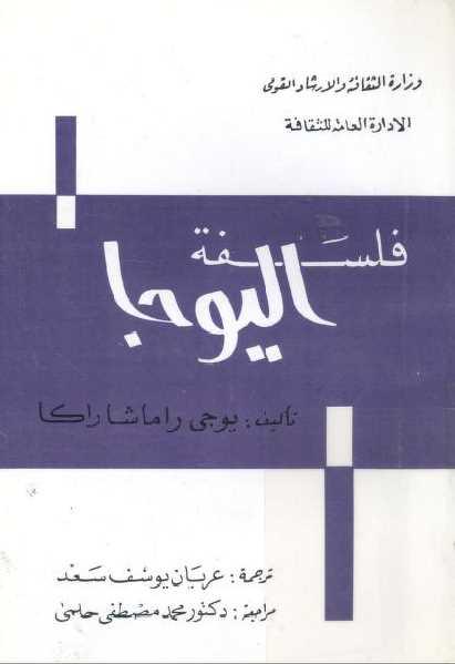 ec2fc b4a0060 0000 - فلسفة اليوجا pdf - يوجي راماشا راكا