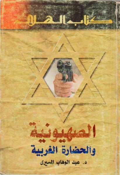 f1986 b4a0089 0000 - الصهيونية والحضارة الغربية pdf - عبد الوهاب المسيري