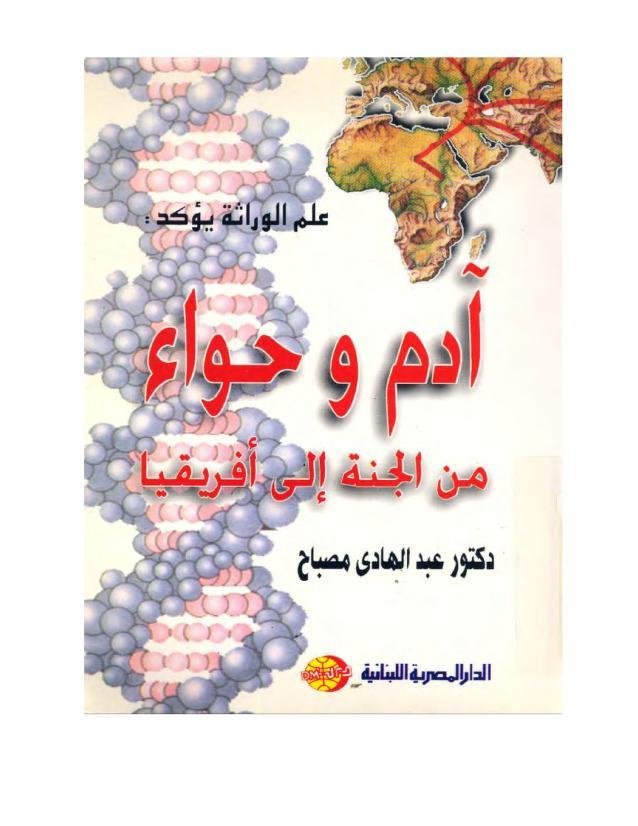 f5c26 b4a0102 0000 - آدم وحواء من الجنة إلى أفريقيا pdf - عبد الهادي مصباح
