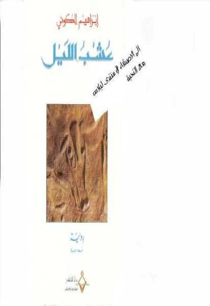 fd1a7 book1 7691 0000 - عشب الليل- رواية pdf - إبراهيم الكوني