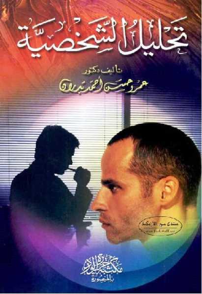 fff9d 0001 - تحليل الشخصية pdf - عمرو حسن أحمد بدران