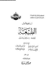0138d pages2bde2b00016 - تحميل كتاب الطبيعة pdf لـ أرسطو طاليس