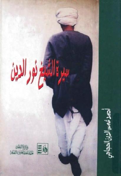 0e6ee book1 13868 0000 - سيرة الشيخ نور الدين pdf - أحمد شمس الدين الحجاجي