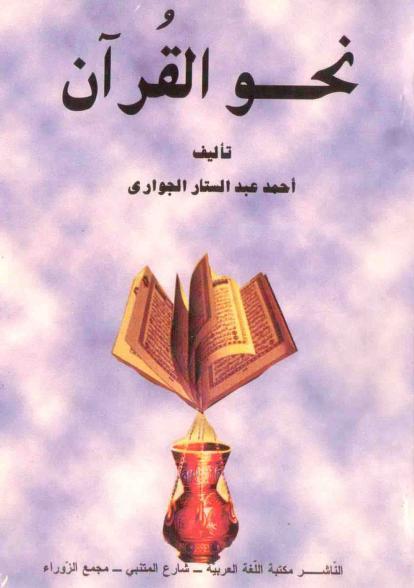 0f033 736book1 2096 0000 - نحو القرآن pdf- أحمد عبد الستار الجوارى