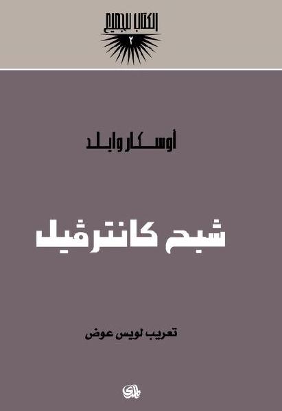 15ad8 book1 11700 0000 - شبح كانترفيل -رواية pdf _ أوسكار وايلد