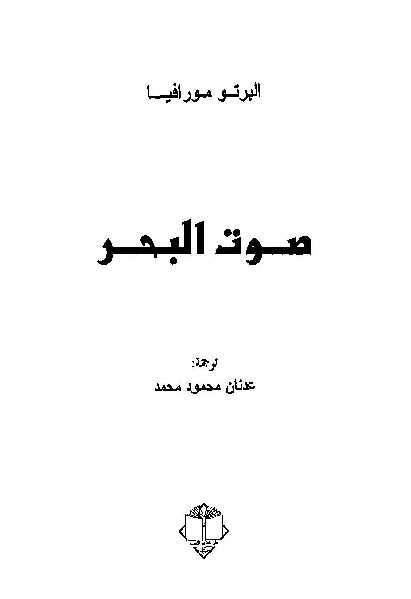 19ad0 book1 7565 0001 - صوت البحر-رواية pdf - ألبرتو مورافيا