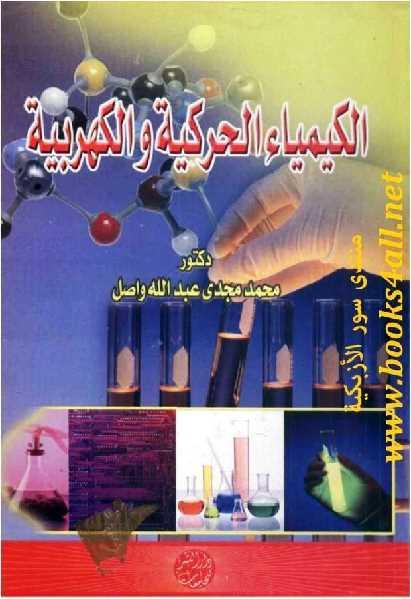 23172 alkimiaa alharakya wa alkahrabya 0000 - الكيمياء الحركية والكهربية pdf - محمد مجدي عبد الله واصل