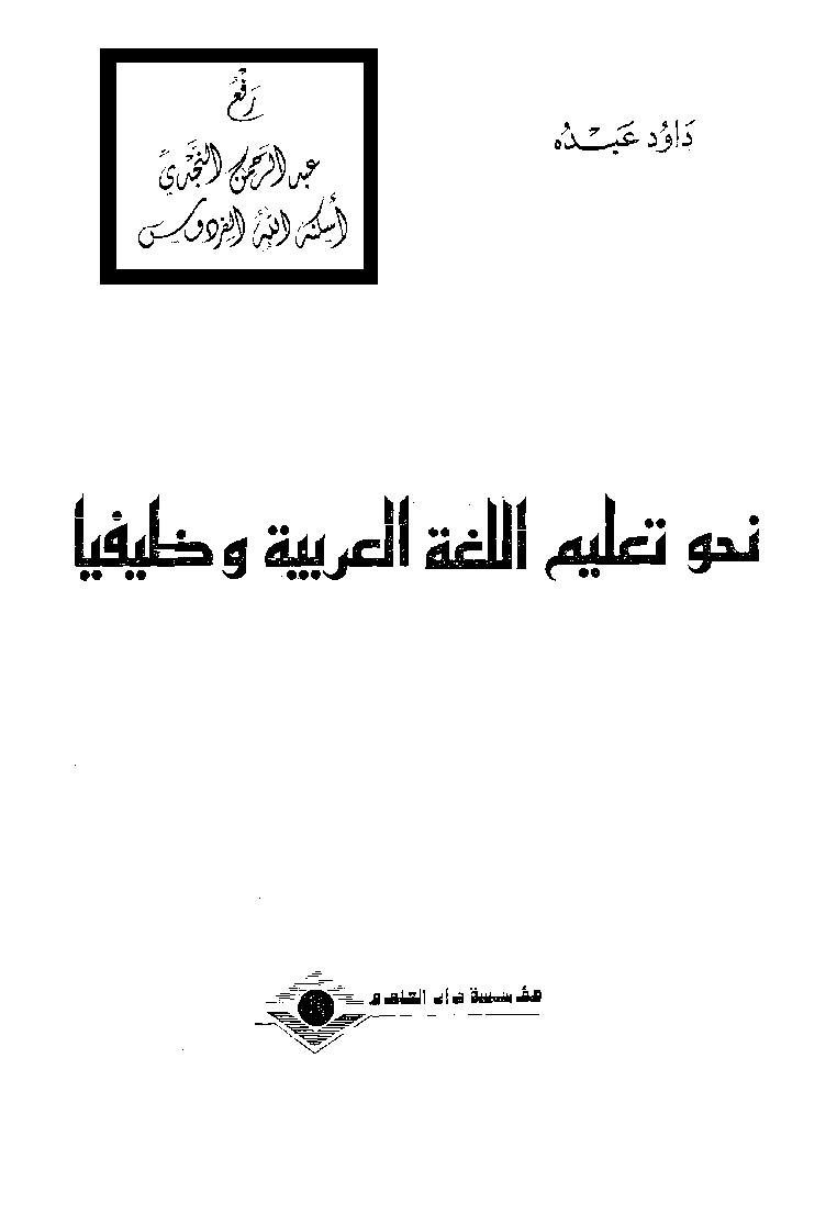3940c 855book1 12296 0000 - نحو تعليم اللغة العربية وظيفيا pdf- داود عبده