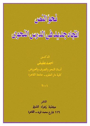 3dc73 136book1 2099 0000 - نحو النص اتجاه جديد في الدرس النحوي pdf- أحمد عفيفي