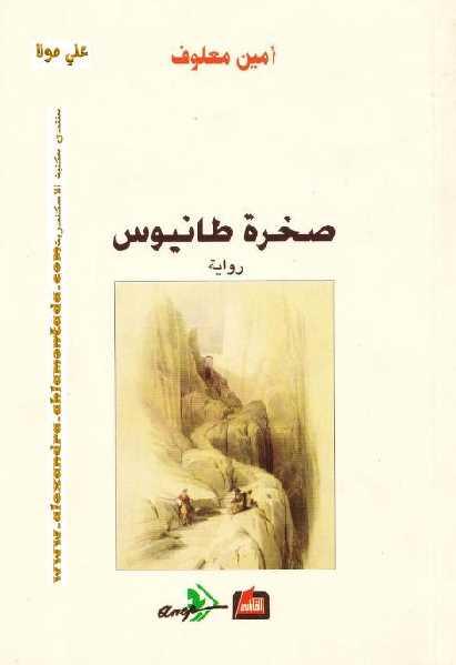40042 book1 7684 0000 - صخرة طانيوس- رواية pdf - أمين معلوف