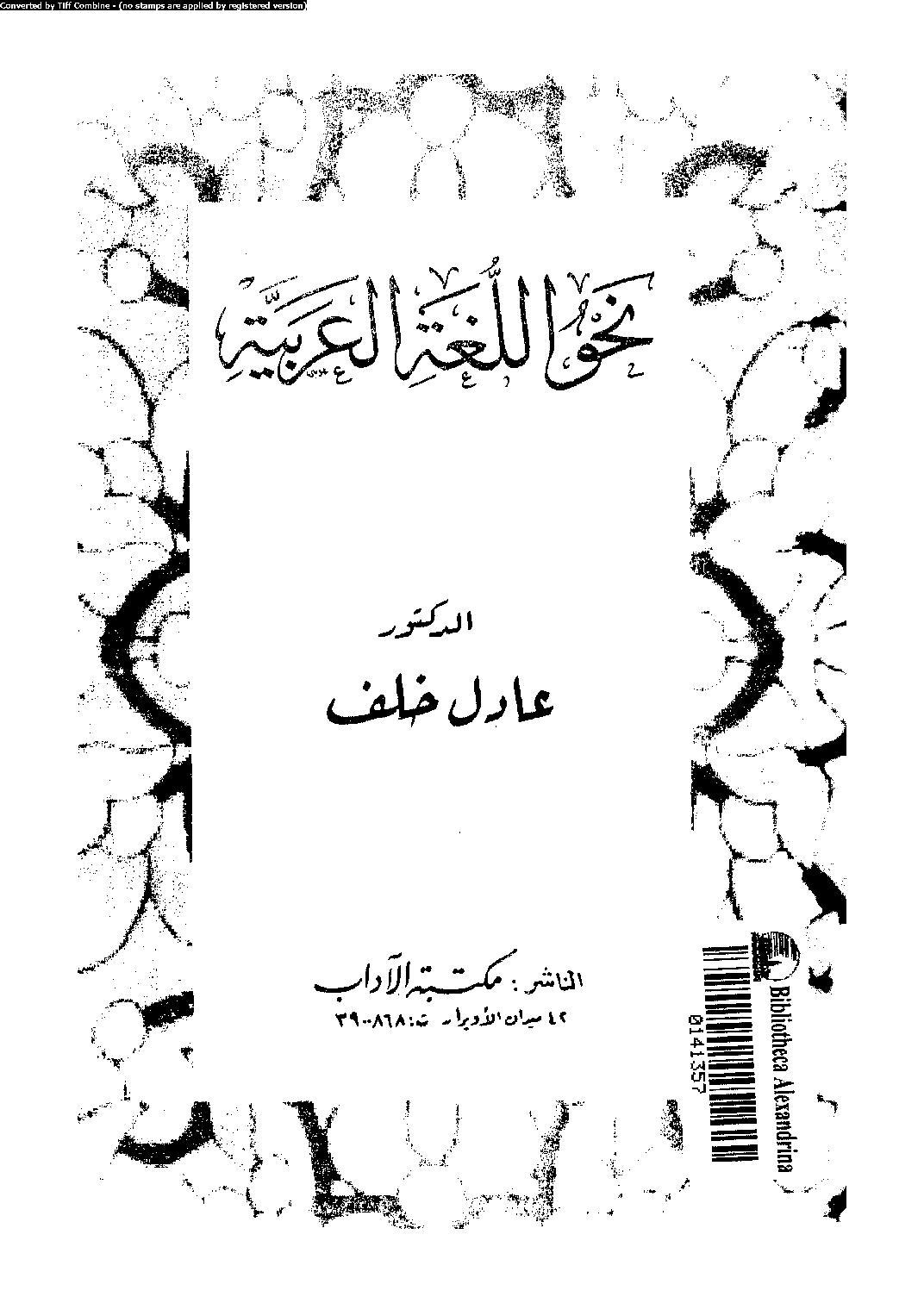 42256 964book1 2097 0000 - نحو اللغة العربية pdf - عادل خلف