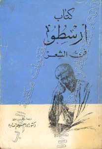"5212e pages2bde2b00020 - تحميل كتاب أرسطو ""فن الشعر"" pdf لـ أرسطو"