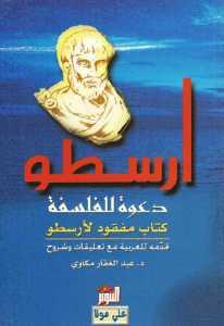 7e136 pages2bde2b00019 - دعوة للفلسفة pdf - أرسطو طاليس