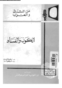 843f4 pages2bde2b00017 - تحميل كتاب الكون والفساد pdf لـ أرسطو طاليس