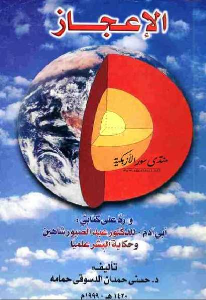 9e58c 13 - الإعجاز ورد على كتابي أبي آدم للدكتور عبد الصبور شاهين وحكاية البشر علميا pdf