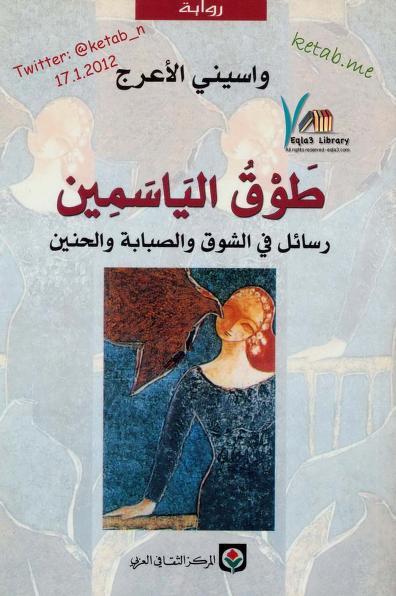 9eb99 book1 14141 0000 - طوق الياسمين pdf- واسيني الأعرج