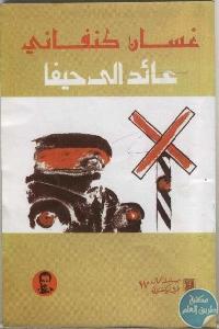 a4020 book1 7688 0000 1 - تحميل كتاب عائد إلى حيفا - رواية pdf لـ غسان كنفاني