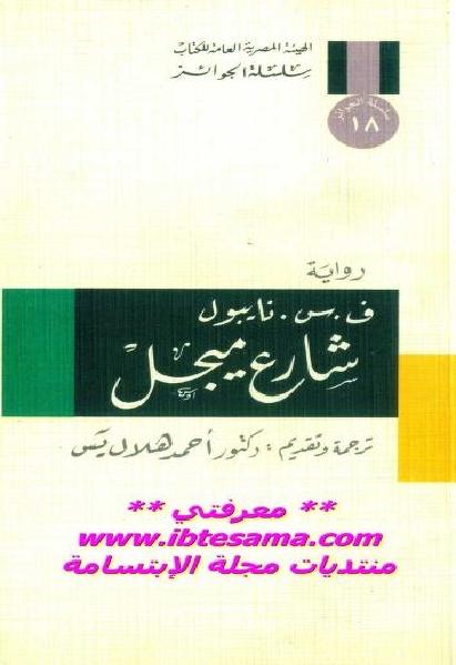 a4027 book1 11605 0000 - شارع ميجل -رواية pdf _ ف.س.نايبول