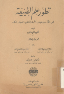 a6ecd pages2bde2bd8aad8b7d988d8b12bd8b9d984d9852bd8a7d984d8b7d8a8d98ad8b9d8a9 - تحميل كتاب تطور علم الطبيعة pdf لـ البرت أينشتاين