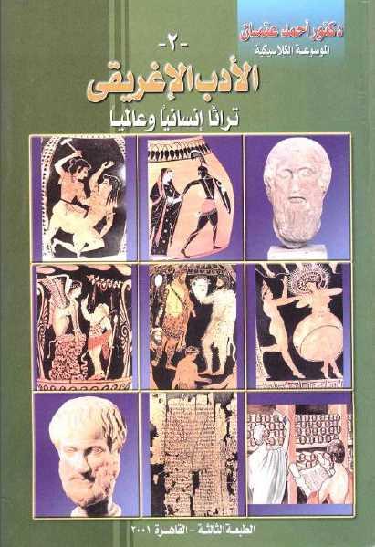 ab946 145 - تحميل كتاب الأدب الإغريقي تراثا إنسانيا وعالميا (الطبعة الثالثة) pdf لـ أحمد عثمان
