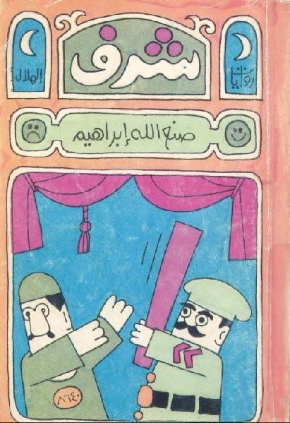 ba7f8 book1 7680 0000 - شرف-رواية pdf - صنع الله إبراهيم