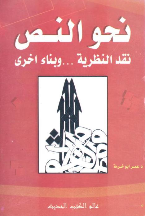 beb75 413book1 13181 0000 - نحو النص نقد النظرية... وبناء أخرى pdf - عمر أبو خرمة