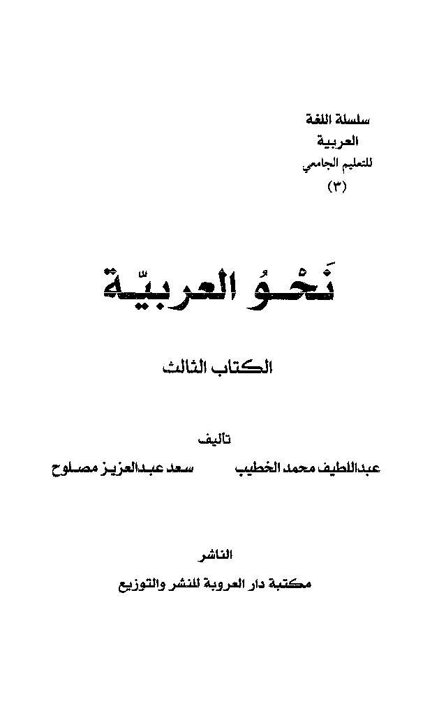 c3f23 194book1 2094 00022b1 - نحو اللغة العربية pdf - عبد اللطيف محمد الخطيب و سعد عبد العزيز مصلوح