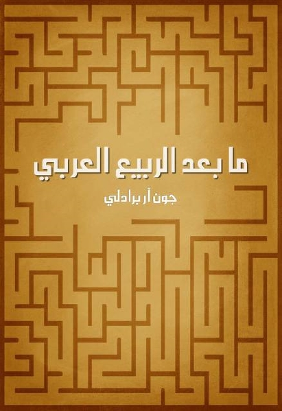 c994d mab3d 0000 - ما بعد الربيع العربي pdf - جون آر برادلي