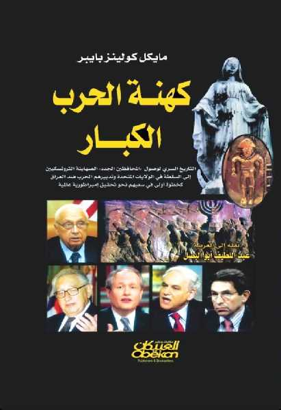 d42e9 kahana alharb - تحميل كتاب كهنة الحرب الكبار pdf لـ مايكل كولينز بايبر