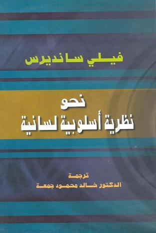 dc3a9 257book1 12761 0000 - نحو نظرية أسلوبية لسانية pdf- فيلي سانديرس