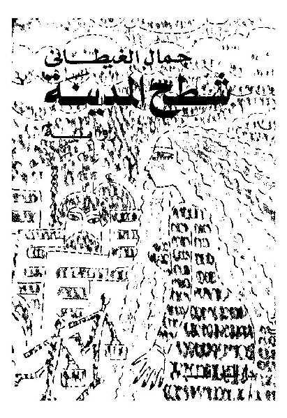 ec65f book1 7682 0000 - شطح المدينة -رواية pdf _جمال الغيطاني