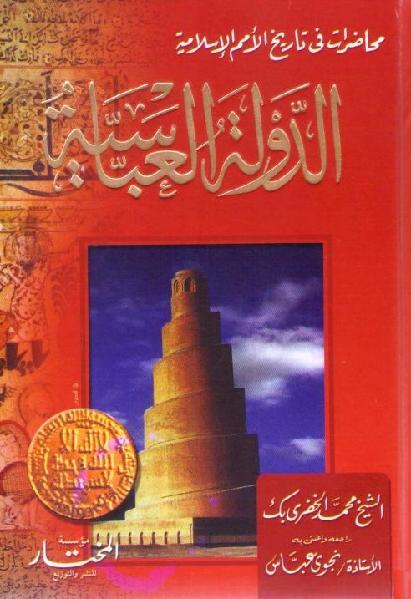 00ff6 b4a0086 0000 - الدولة العباسية pdf _ محمد الخضري بك