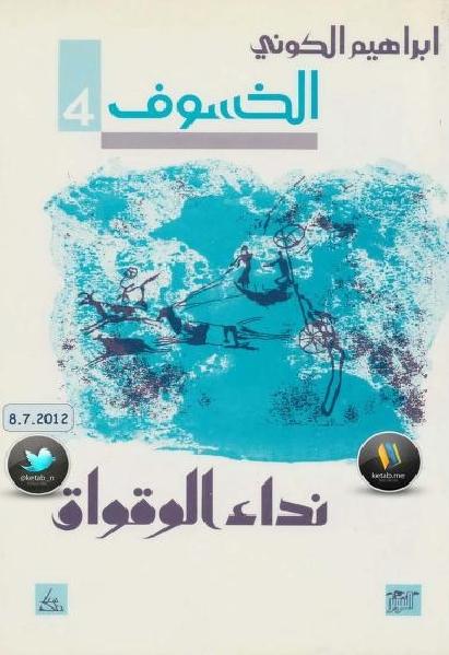 03132 book1 15208 0000 - الخسوف - رواية pdf - إبراهيم الكوني