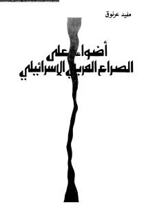 05838 pagesded8a3d8b6d988d8a7d8a1d8b9d984d989d8a7d984d8b5d8b1d8a7d8b9d8a7d984d8b9d8b1d8a8d98ad8a7d984d8a5d8b3d8b1d8a7d8a6d98ad984d98a - أضواء على الصراع العربي الإسرائيلي _ مفيد عرنوق