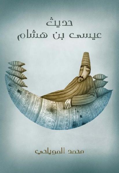 067ee 63950852 0000 - تحميل كتاب حديث عيسى بن هشام pdf لـ محمد المويلحي