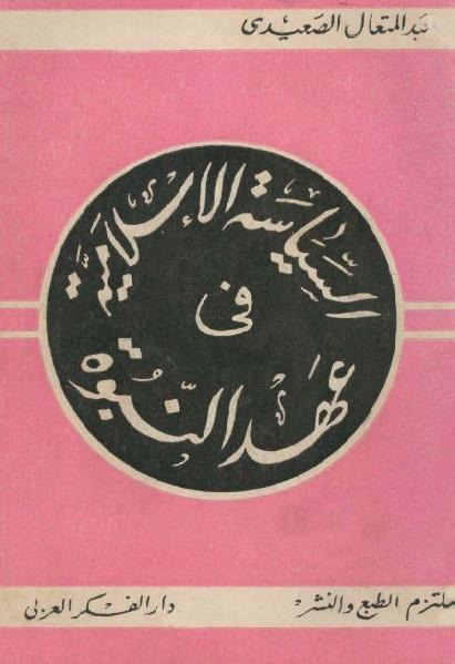 08bbc capture3 1 - السياسة الإسلامية في عهد النبوة pdf - عبد المتعال الصعيدي
