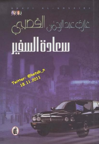 0ccad book1 12723 0000 - سعادة السفير-رواية pdf _ غازي عبد الرحمن القصيبي