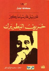 12c1d book1 10344 0000 - خريف البطريرك - رواية pdf _ غابرييل غارسيا ماركيز