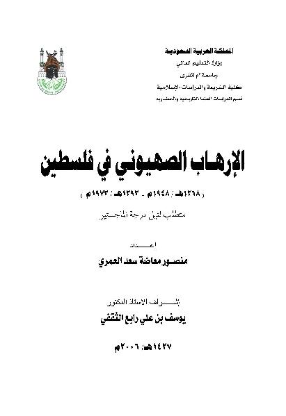 15997 pages2bde2bd8a7d984d8a5d8b1d987d8a7d8a82bd8a7d984d8b5d987d98ad988d986d98a2bd981d98a2bd981d984d8b3d8b7d98ad986 - الإرهاب الصهيوني في فلسطين pdf _ منصور معاضة سعد العمري