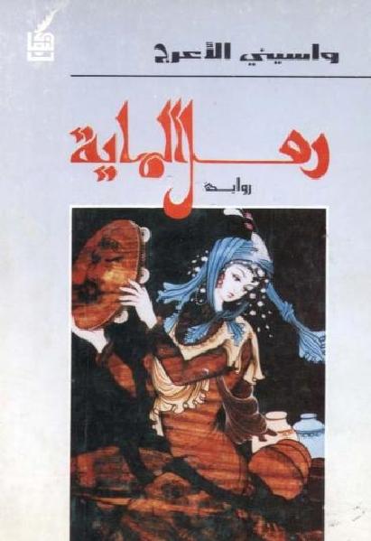 16dee book1 7023 0000 - رمل الماية - رواية pdf - واسيني الأعرج