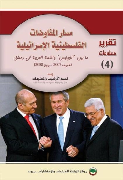 19341 palestine israel negotiations 0000 - تحميل كتاب مسار المفاوضات الفلسطينية الإسرائيلية pdf